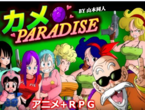 KAME PARADISE 1.1 PC Game Download for Mac OS X